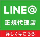 LINE@正規代理店 詳しくはこちら